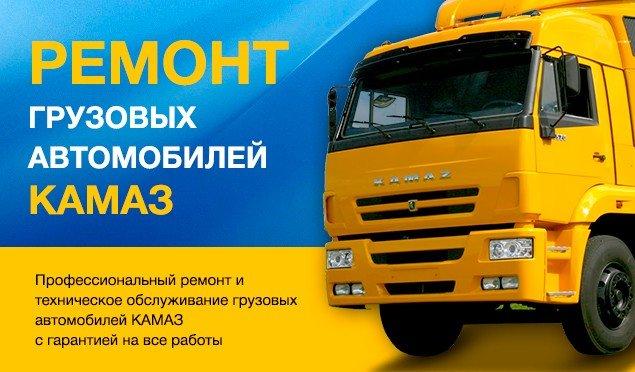 Ремонт грузовых автомобилей Камаз